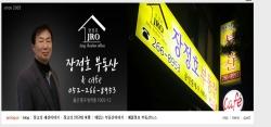 장정호공인중개사사무소&카페